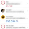 iPhone を機種変更した際の Microsoft Authenticator の再設定 ( QR コードを読み込む )