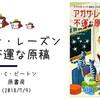 【新刊情報】M・C・ビートン 『アガサ・レーズンの不運な原稿』が7月9日に発売しますよー!