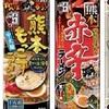 即席麺で復興支援 五木食品