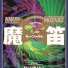 オペラ速報『二期会公演・魔笛』at 東京文化会館
