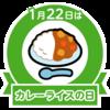 1/22 カレーライスの日・・ライスカレーの日????どっち