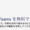 Microsoft Teams無料版を発表、提供開始