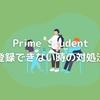 【即解決】Prime Student|Amazonアプリから登録できない時の対処法