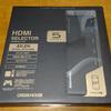 Amazon FireTV Stick を購入したけど、HDMI入力が足りない?そんなときはHDMIセレクタを使おう!