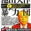 「池田大作と暴力団」という本が発売!(森功ブログより)
