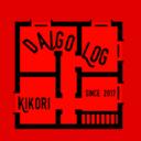 ダイゴ・ログ-Kikori-