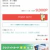 13,250円楽天ポイント!! 永久無料楽天カード入会キャンペーンが復活!