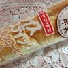 【BBAおすすめヤマザキパン】新作ナイススティック~ご当地牛乳使ったミルクコーヒークリーム味