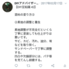 【DIY豆知識 42】塗料の塗り方 2