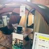 アメニティドームのポールをリコールで交換。スノーピーク箕面自然館の偵察と合わせて