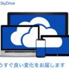 新しい名前、便利なサービスはそのままで - SkyDrive が OneDrive へ