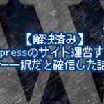 【解決済み】Wordpressのサイト運営するならwpXサーバー一択だと確信した話(実体験)