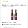 クセのある個性的な日本酒を探そう