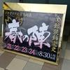 3月21日(祝)ダブジャ取材のあった座間のメガ〇イアに行ってきました。