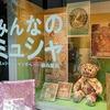 【ミュージアム】ミュシャとミュシャインスパイア『みんなのミュシャ展』東京渋谷 Bunkamura ザ・ミュージアム【90点】
