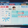 225.オリジナル選手 平岡昭彦選手 (パワプロ2018)