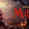 「ムーラン」98年に公開されたアニメ版の実写映画化ですが・・・