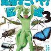 「NHK 『香川照之の昆虫すごいぜ!』図鑑 vol.3」が2021年9月16日に発売
