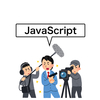 JavaScriptとは?【入門者向けJavaScriptの基礎知識】