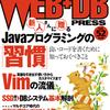 すんごい頑張って WEB+DB PRESS vol.52 に記事書いた!!!