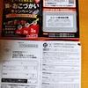【20/09/30】エステー 脱臭炭・米当番5000円分商品券が当たるキャンペーン【レシ/はがき*web】