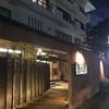 伊東温泉 游心楼山へいのお部屋。