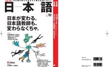 日本語教育の現在と未来が見える。『日本語』いよいよ発売開始