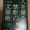 「人を操る禁断の文章術(メンタリズム)」  DaiGo