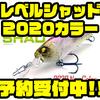 【レイドジャパン】冬のバス釣りにオススメのシャッドプラグ「レベルシャッド 2020年カラー」通販予約受付中!