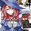 ゴブリンスレイヤー 7巻 (デジタル版ビッグガンガンコミックス)