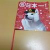 ホークス3年連続日本一を祝う初の雨パレード!