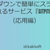 マークダウンで簡単にスライドが作れるサービス『GitPitch』の使い方(応用編)