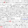 """【なろう年末""""誤字掃除""""】今年の誤字は今年のうちに修正!なろう作品の誤字を発見しやすくサポートするPythonコード!!"""