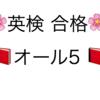 🎉 英検合格おめでとうございます!オール5もおめでとう🎉