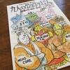 1月27日(日)【ヤネウラマーケット vol.11】開催します!