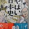 歴史音痴におススメ!小学生が歴史に興味を持たせるにはどうしたら?東大教授がおしえる「やばい日本史」は歴史に興味を持つきっかけになるかも!