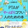 大塚玲子『PTAがやっぱりコワい人のための本』