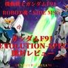 【開封レビュー】10年ぶりにリニューアル‼ ROBOT魂〈SIDE MS〉ガンダムF91 EVOLUTION-SPEC