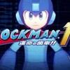 ロックマン11発売日決定!