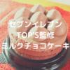 セブンイレブン「トップス監修ミルクチョコケーキ」