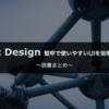 【読書まとめ27】Atomic Design 〜 堅牢で使いやすいUIを効率よく設計する