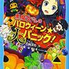 【6-1黒魔女さんが通る】『黒魔女さんのハロウィーン☆大パニック』【感想】