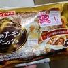 ヤマザキ チョコ&アーモンド デニッシュ 食べてみました