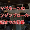 【80万円】ビッグホーンのエンジン故障から載せ替えるまでの修理記録