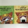 【お悩み別書評】子供の偏食・歯みがき嫌いはウルトラ怪獣に相談しよう!