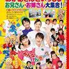 【雑誌】放送60周年公式アルバム「NHK おかあさんといっしょ お兄さん・お姉さん大集合!」が2019年12月13日発売
