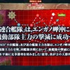 【艦これ】E7攻略記事(乙)2本目【2018冬イベント】