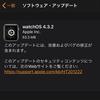 watchOS4.3.2が配信開始