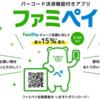 『ファミペイ』が使える店!!【還元率、特典、コンビニ、ファミリーマート、チャージ、支払い方法】