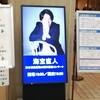 2020.09.11 海宝直人 舞台芸能活動25周年記念コンサート:海宝さんのルーツをたどる